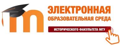 Logo of 💻 Электронная образовательная среда истфака МГУ